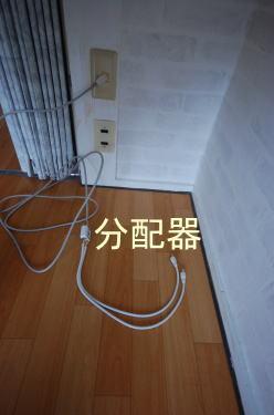 お部屋のテレビコンセントで分配器で分ける。