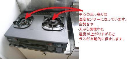 加熱センサー付レンジ