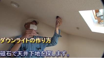 ダウンライトの作り方 磁石で天井下地を探します