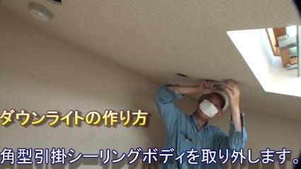 ダウンライトの作り方 電源をとるために引っ掛けシーリングボディを外す