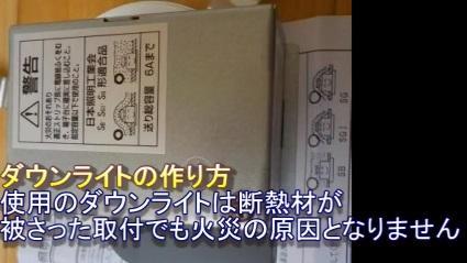 ダウンライトの作り方 今回使ったダウンライトは断熱材があっても良いタイプ