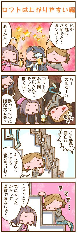 ロフト付アパート超明るい編