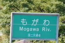 園田を流れる藻川の英語表記はMogawa River
