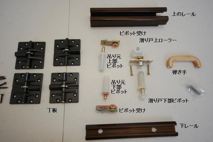 折り戸の金具