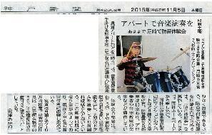 神戸新聞に掲載されたドラムもできる防音室として紹介された杉原の賃貸