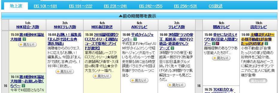 小社が出たテレビの番組表