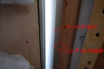 新設丁番側戸当たりを取付前 斜めからの写真