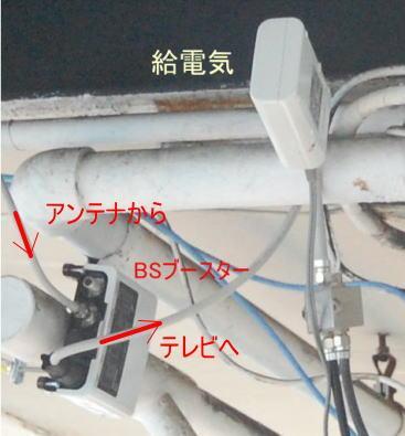 BS放送が見られるようにブースターで増幅