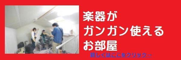 大阪防音賃貸