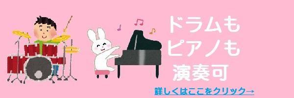 ピアノのドラムも使えるお部屋