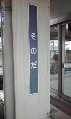 阪急園田駅 駅名看板 そのだ