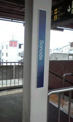 阪急園田駅 駅名看板 Sonoda