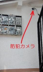 防犯カメラ 郵便受け監視