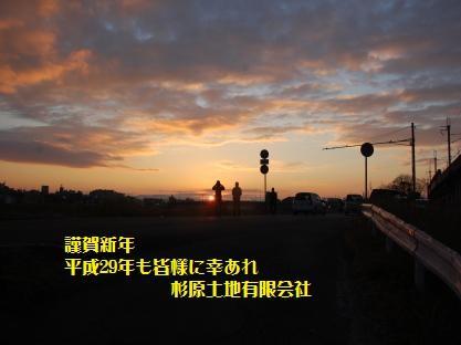 平成29年初日の出