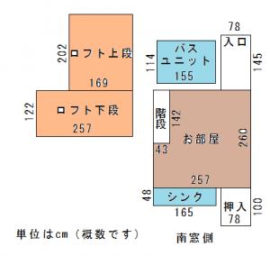 南向き可愛いロフト付アパート 寸法図