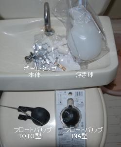 トイレの水が止まらない タンク内の機器