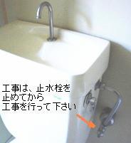 トイレの水が止まらない時この止水栓を止める